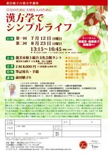 漢方学講座チラシ案