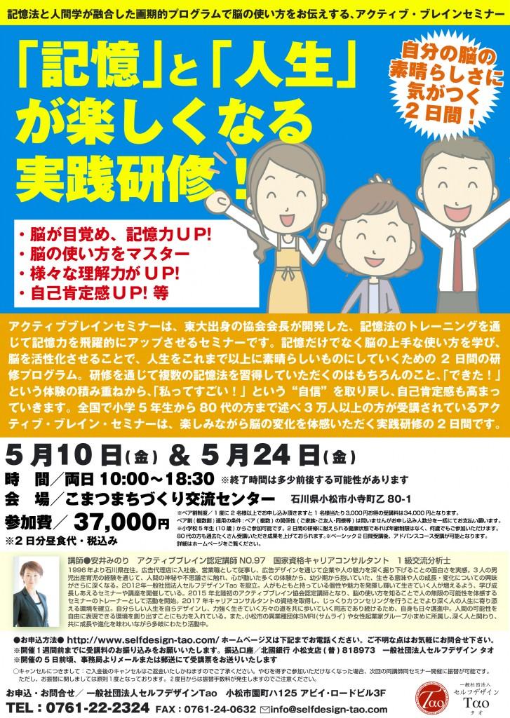 ABS小松5月開催チラシ