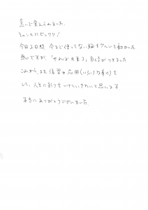 Scannable の文書 2 (2019-05-25 13_50_54)